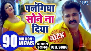 Pawan Singh Full Video Song Palangiya Sone Na Diya Bhojpuri