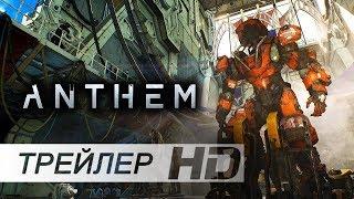 Anthem |  Гимн — Русский трейлер игры | E3 (Дубляж)
