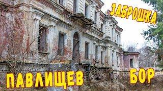 Усадьба Павлищев Бор | Забытая Россия