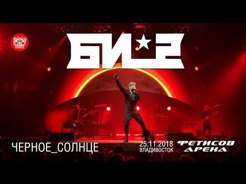 Би-2 - Черное Солнце (Live, Владивосток, 25.11.2018)