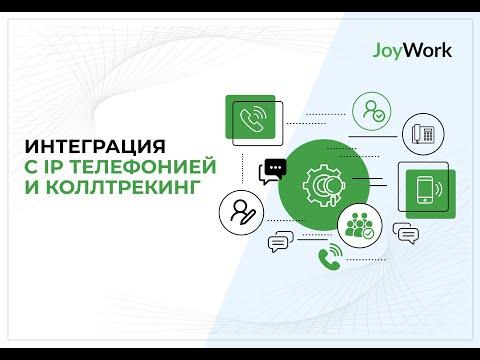 JoyWork