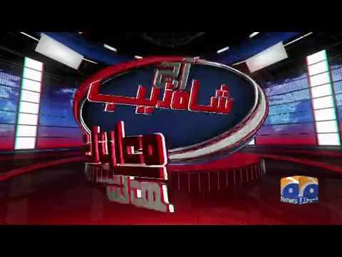 Aaj Shahzaib Khanzada Kay Sath - 09 June 2017