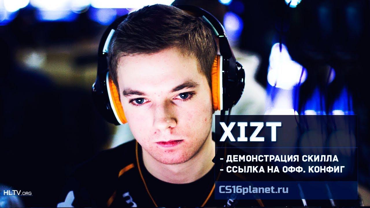 Скачать Чёткий конфиг игрока «Xizt» для CS 1.6