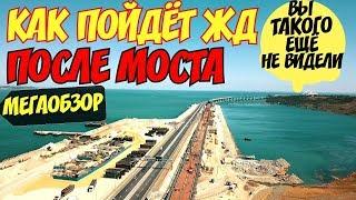 Крымский(август 2018)мост! Колоссальное строительство! Ж/Д от ст.Багерово до моста! Мегаобзор!