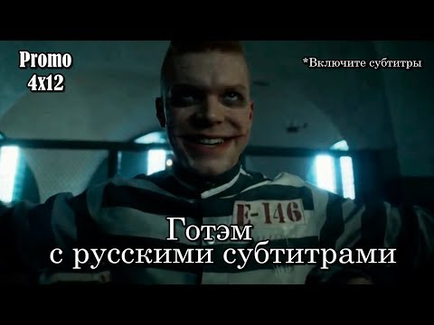 Готэм 4 сезон 12 серия - Промо с русскими субтитрами (4x12) // Gotham 4x12 Promo