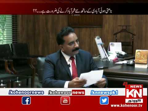 KN EYE 21 February 2019 | Kohenoor News Pakistan