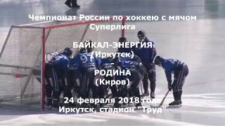 """""""Байкал-Энергия"""" - """"Родина"""" - 9:0 (4:0). Голы"""