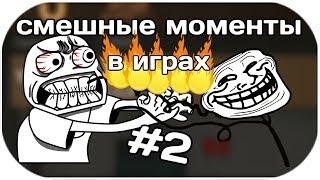 СМЕШНЫЕ МОМЕНТЫ В ИГРАХ 2: (Simple sandbox, forward assault, standoff 2)