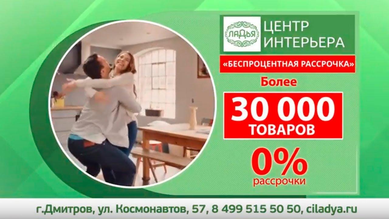 """Рассрочка в Центре Интерьера """"Ладья"""""""