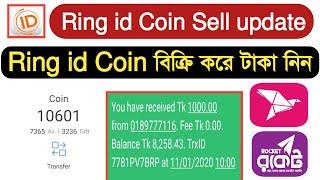 Ring id coin কিভাবে টাকায় রুপান্তর করে বিকাশ ও রকেটে নিবেন   Ring id coin convert cash