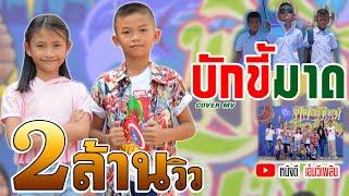 บักขี้มาด   จีเหลิน สายหมอบ [ COVER MV ] โดย น้องโปแกรม น้องหวาย