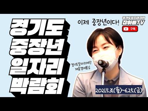 경기도 중장년일자리박람회 개막식
