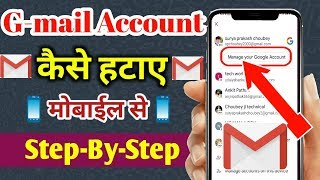 How to Remove Gmail Account from Android Phone || Mobile se Email Id kaise delete kare