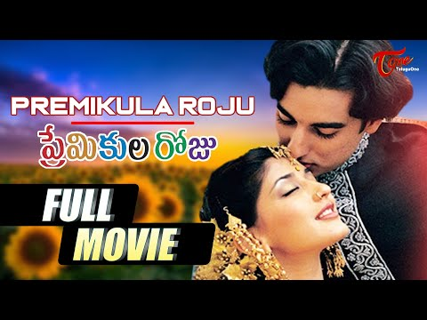Premikula Roju Full Length Telugu Movie | Sonali Bendre, Kunal Singh | TeluguOne