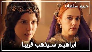 السلطانة هرم تحضر نهاية ابراهيم باشا -  حريم السلطان الحلقة 72