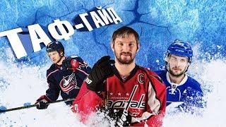 10 лучших крайних нападающих НХЛ  | ТАФ-ГАЙД