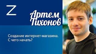 Артем Тихонов: Создание интернет-магазина. С чего начать?