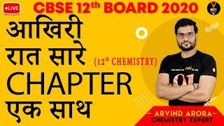 Chemistry Class 12 आखिरी रात सारे chapter एक साथ | CBSE Class 12 board exam 2020 | Arvind Arora
