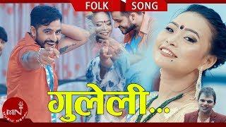 New Lok Dohori Song 2075/2018 | Guleli - Krishna Subedi & Puja Gurung Ft. Bimal Adhikari,Puja Gurung