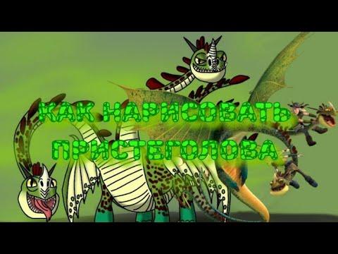 Как нарисовать Кошмарного Пристеголова из Как приручить дракона