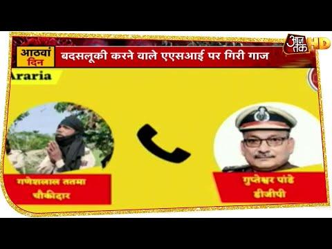 Bihar: बदसलूकी का सामना का चुके गार्ड को DGP ने किया कॉल, सुनें- क्या हुई बात