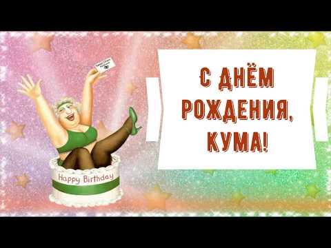 С днем рождения, кума! Красивое поздравление куме в стихах. Музыкальная открытка, плейкаст