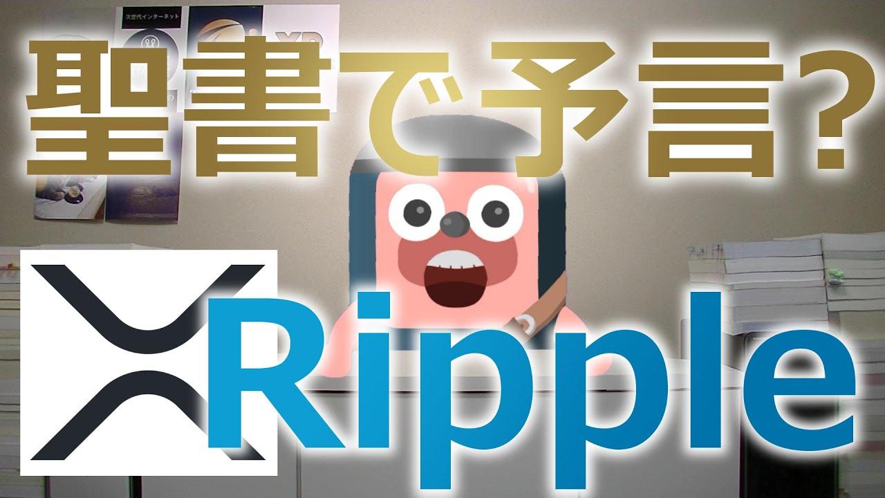 Ripple(リップル)が聖書で予言されている話題を検証。Google、Appleのような世界的企業になるか #リップル #XRP