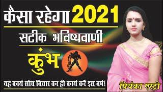 Kumbh Rashifal 2021 ll कुम्भ राशिफल ll संपूर्ण वार्षिक राशिफल 2021 - Download this Video in MP3, M4A, WEBM, MP4, 3GP