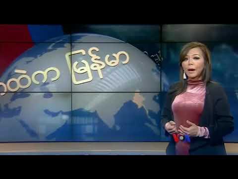 ကမာၻ႔သတင္း မီဒီယာေတြထဲက ျမန္မာ