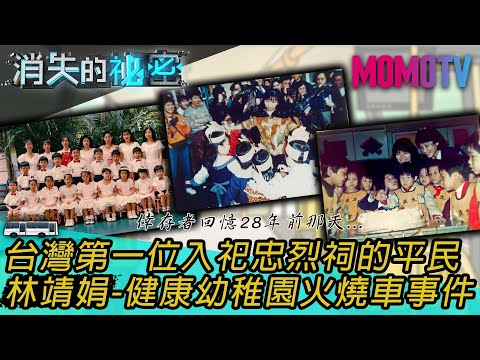 台灣第一位入祀忠烈祠的平民 林靖娟-健康幼稚園火燒車事件《消失的祕密》