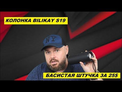 Колонка Bilikay S10. Водонепроницаемая колоночка с хорошими басами за 25$