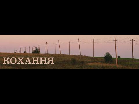 БЛАЖИН - Кохання (lyric video)