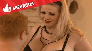 Анекдоты - Выпуск 21