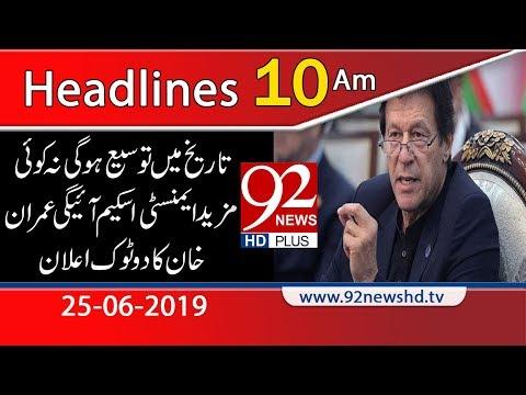 News Headlines   10:00 AM   25 June 2019   92NewsHD
