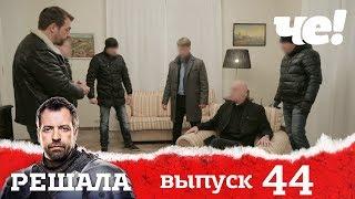 Решала    Выпуск 44   Разоблачение мошенников и аферистов