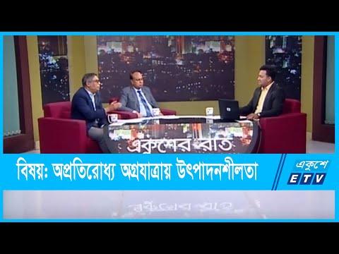 Ekusher Raat   বিষয়: অপ্রতিরোধ্য অগ্রযাত্রায় উৎপাদনশীলতা   02 October 2021   ETV Talk Show