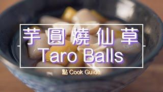 芋圓燒仙草 Taro balls [點Cook Guide]