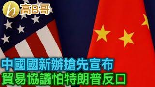 中國國新辦搶先宣布 貿易協議怕特朗普反口 誠邀加入網台 [我就係評論評論員嘅評論員] 20191214