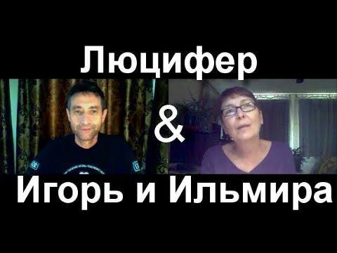 Игорь и Ильмира. Люцифер подошёл в беседу. (21.07.18)