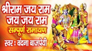 Cool Bhajan   Shri Ram Jai Ram Jai Jai Ram   Sampurna Ramayan Saar   Vandana Bajpai # Ambey Bhakti