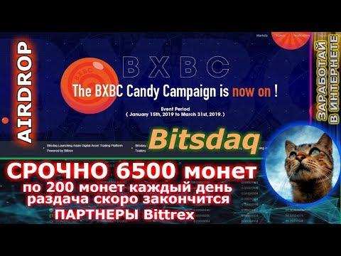 Bitsdaq - СРОЧНО получи 1700 монет от биржи ( партнеры у компании Bittrex ) монеты выстрелят