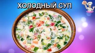 Холодный суп! Первые блюда. ВКУСНЯШКА