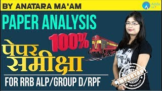 RRB ALP/RPF/GROUP D | Paper Analysis | General Awareness | Antara Ma'am |