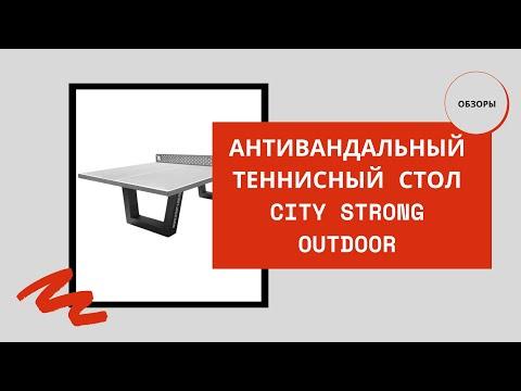 Видеообзор от производителя START LINE теннисного стола City Strong Outdoor