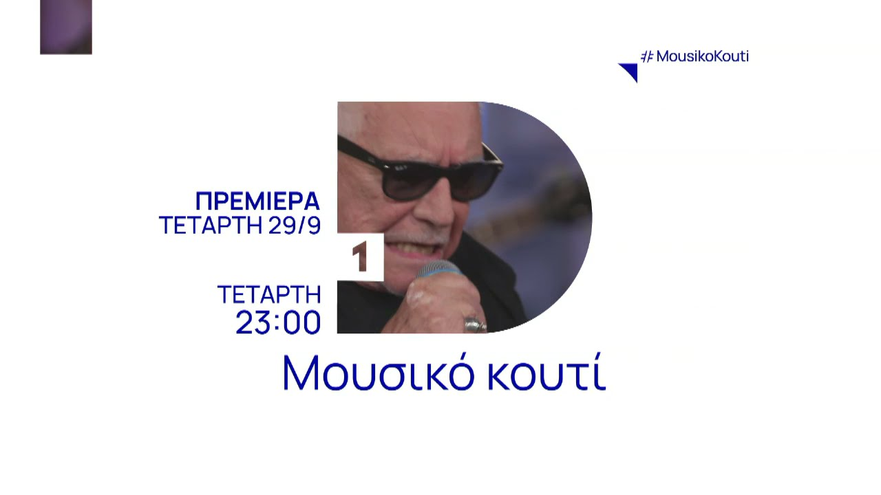 Mουσικό Κουτί   Νέο Πρόγραμμα   Πρεμιέρα 29 Σεπτεμβρίου   ΕΡΤ1