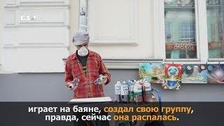 Уличный художник из Богдановича