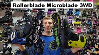 Обзор детских роликов Rollerblade Microblade Alu 3WD