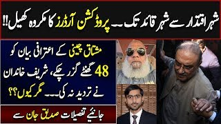 Production Orders || Why Sharif Family hasn't denied the statement of Mushtaq Cheeni || Siddique Jan