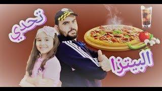 تحدي البيتزا المشكلة_ طلعت بتشهي وقضينا عليها |Pizza challenge_Lilas TV