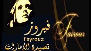 تحميل اغاني قصيدة الامارات.. فيروز MP3